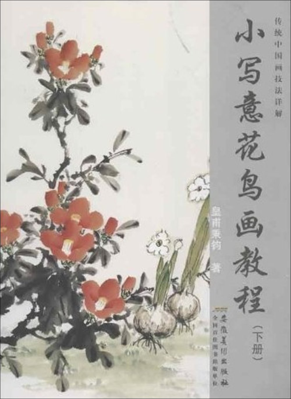 傳統中國畫技法詳解:小寫意花鳥畫教程(下冊)