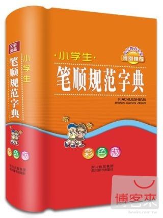 小學生筆順規范字典^(彩色版^)