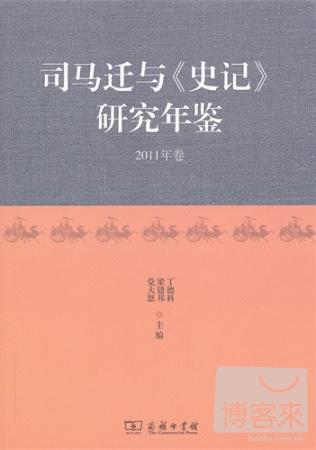 司馬遷與~史記~研究年鑒^(2011年卷^)