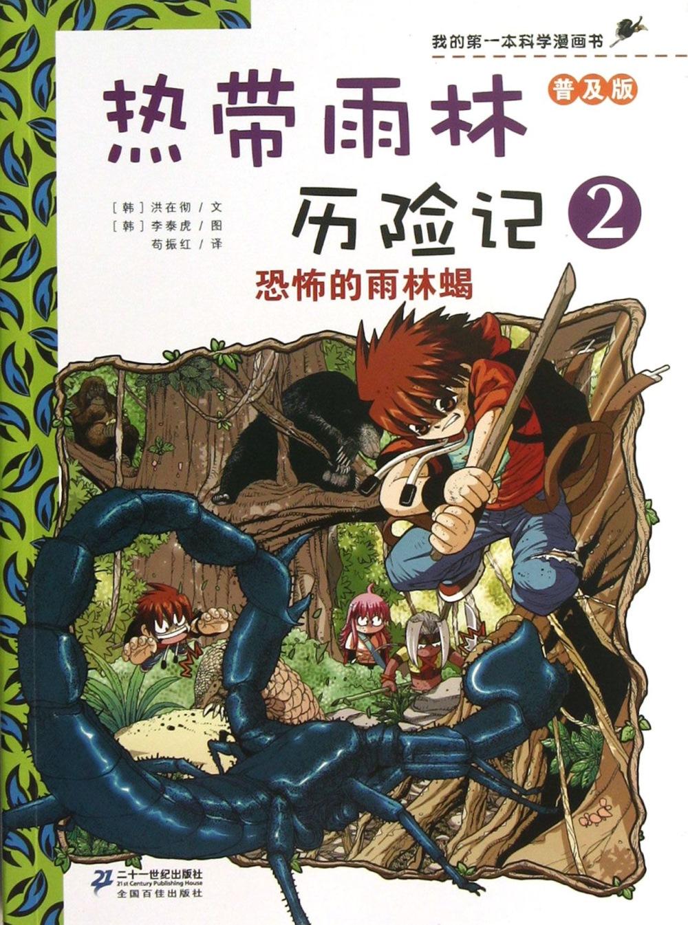 我的第一本科學漫畫書^(普及版^)熱帶雨林歷險記.②:恐怖的雨林蠍