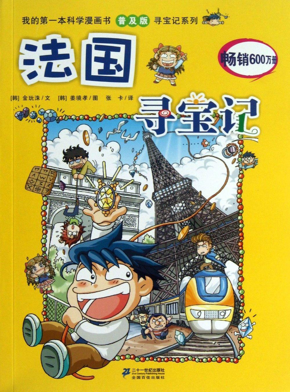 我的第一本科學漫畫書^(普及版^)尋寶記系列.②:法國尋寶記