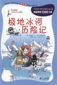 我的第一本科學漫畫書 普及版 絕境生存系列╮J極地冰河歷險記
