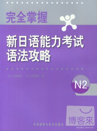 完全掌握新日語能力考試語法攻略 N2