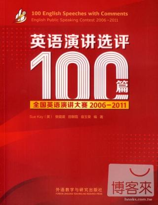 英語演講選評100篇:全國英語演講大賽2006~2011