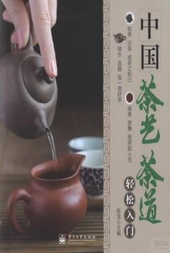 中國茶藝茶道輕松入門