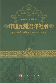 中世紀維吾爾社會