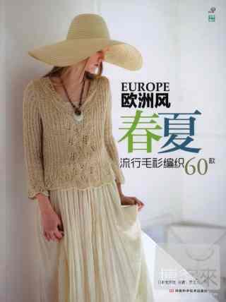 歐洲風春夏 毛衫編織60款