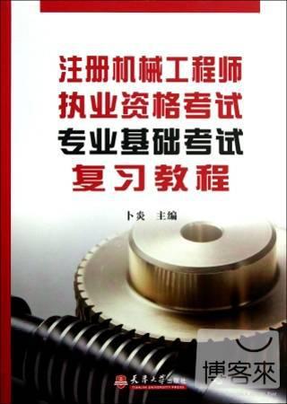 注冊機械工程師執業資格考試 基礎考試復習教程