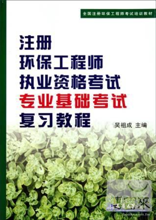 注冊環保工程師執業資格考試 基礎考試復習教程^(第2版^)