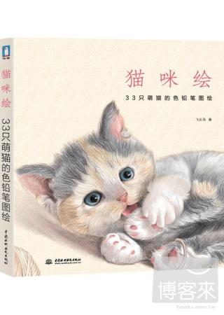 貓咪繪:33只萌貓的色鉛筆圖繪