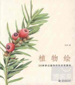 植物繪:38種夢幻植物的色鉛筆圖繪