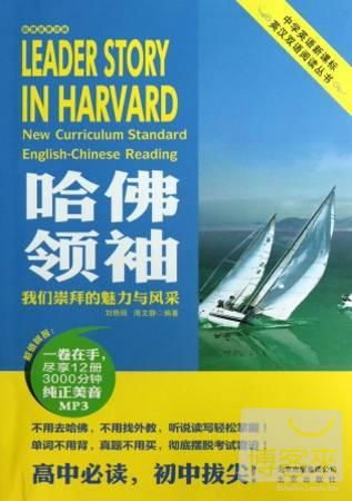 哈佛領袖︰我們崇拜的魅力與風采 英漢對照