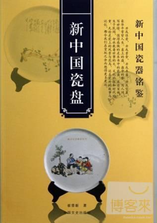 新中國瓷盤