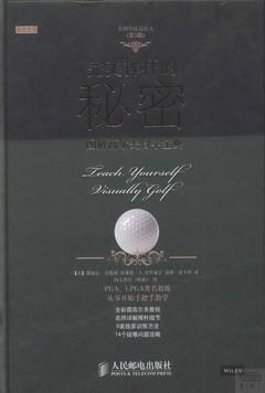 看圖學打高爾夫︰完美揮桿的秘密‧圖解學打高爾夫^(第3版^)