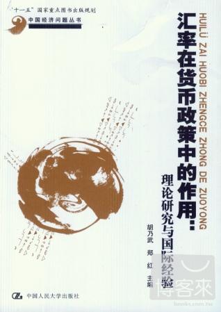 """匯率在貨幣政策中的作用︰理論研究與國際經驗 中國經濟問題叢書;""""十一五""""國家重點圖書出版規劃"""