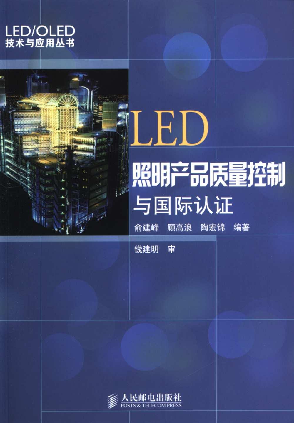 LED照明產 量控制與國際