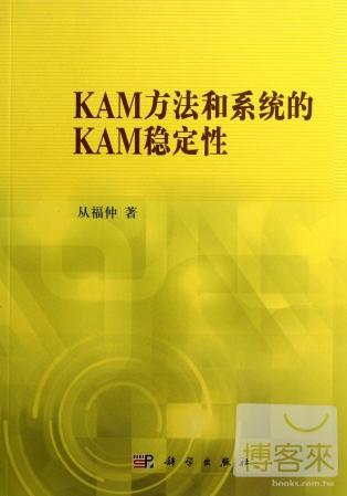 KAM方法和系統的KAM穩定性
