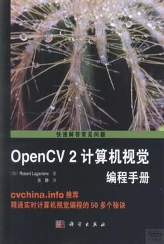 OpenCV 2計算機視覺編程手冊