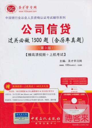 信貸過關必做1500題:含歷年真題^(第3版^)
