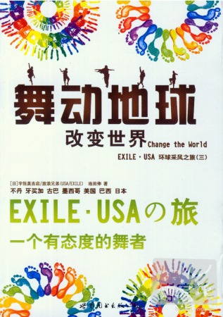 舞動地球︰改變世界 Change the World.EXILE.USA環球采風之旅 三