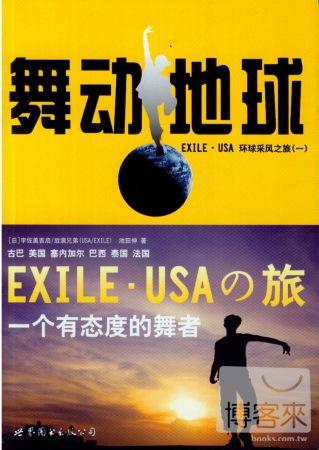 舞動地球︰EXILE‧USA環球采風之旅 一
