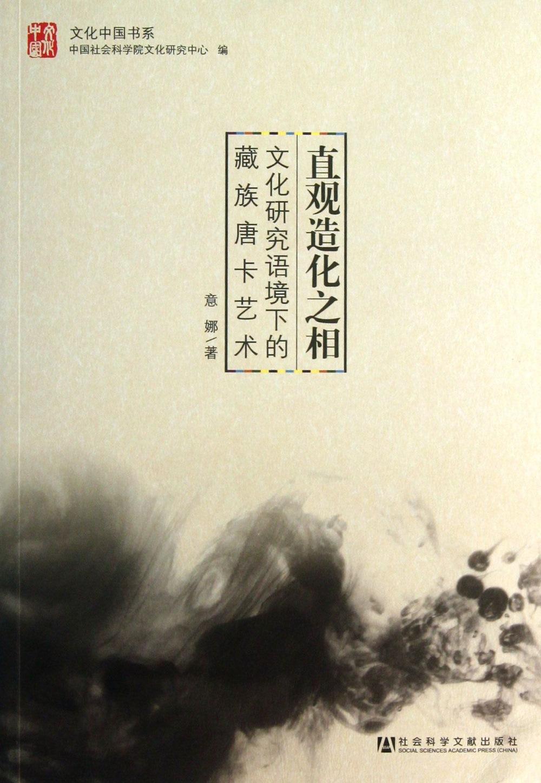 直觀造化之相:文化研究語境下的藏族唐卡藝術