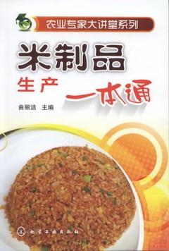米制品生產一本通