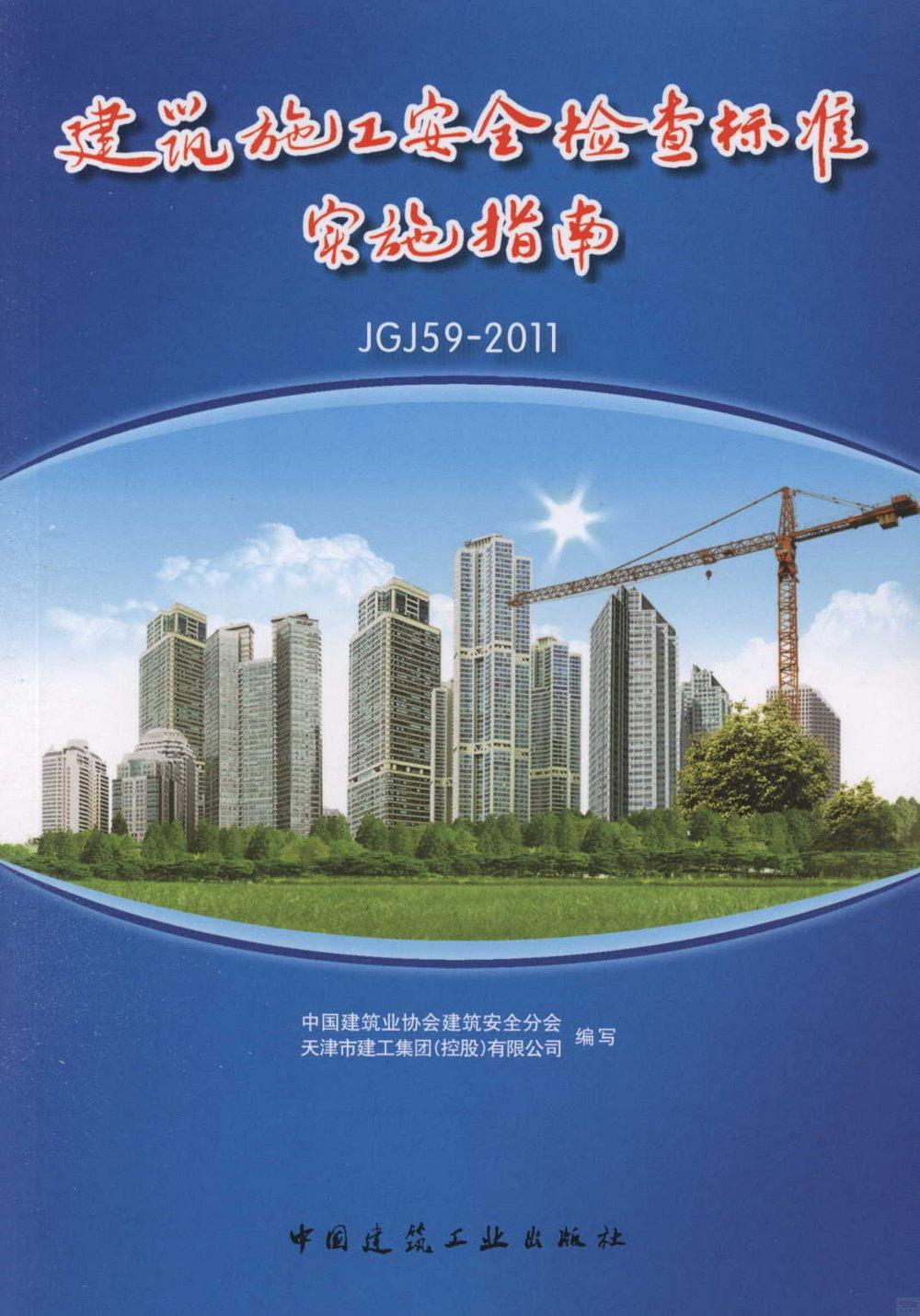 建築施工安全檢查標准JGJ 59~2011實施指南