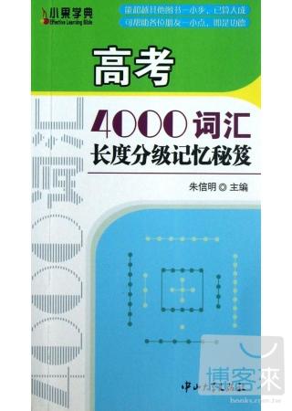 高考4000詞匯長度分級記憶秘笈