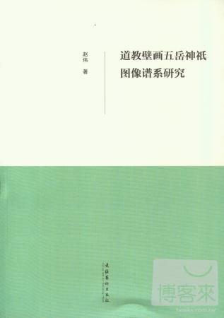 道教壁畫五岳神^(示氏^)圖像譜系研究