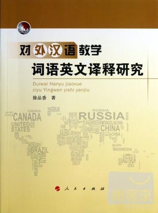 對外漢語教學詞語英文譯釋研究