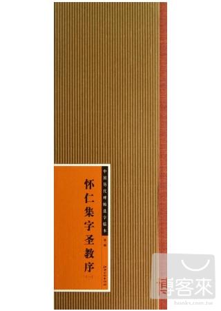 中國歷代碑帖選字臨本·懷仁集字聖教序(一)