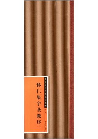 中國歷代碑帖選字臨本‧懷仁集字聖教序(二)