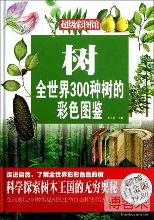 樹:全世界300種樹的彩色圖鑒^( 全彩白金版^)