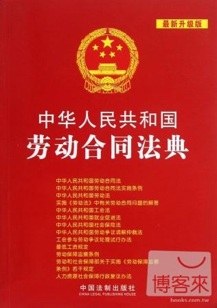 中華人民共和國勞動合同法典  升級版