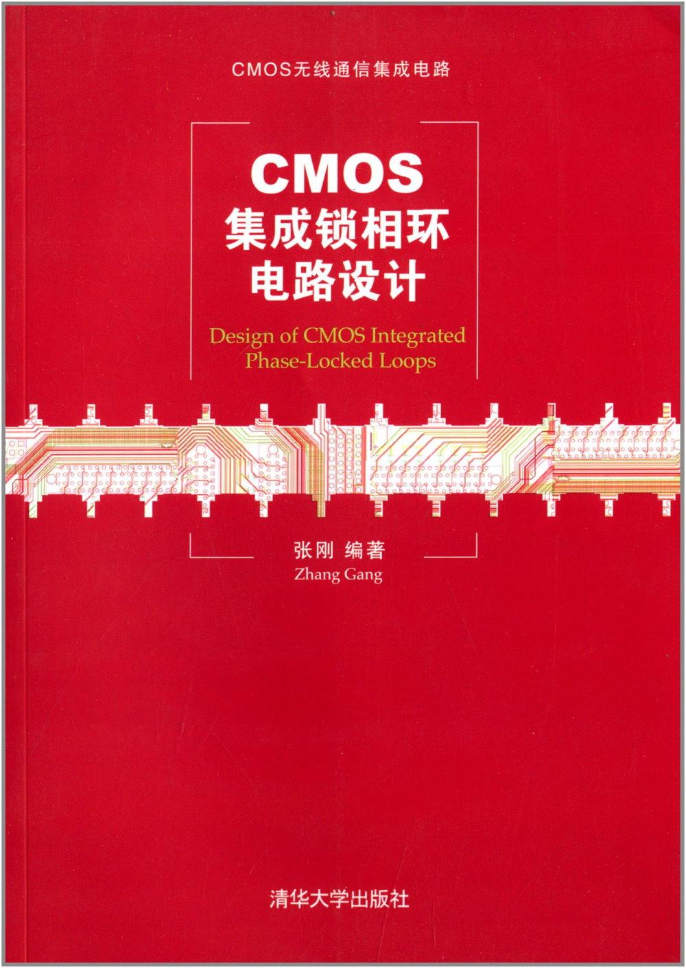 CMOS集成鎖相環電路