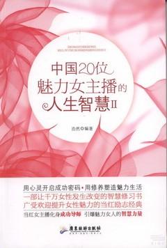 中國20位魅力女主播的人生智慧.Ⅱ