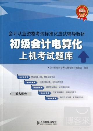 會計從業資格考試標准化應試輔導教材:初級會計電算化上機考試題庫