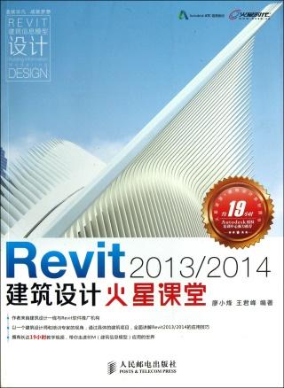 Revit 2013/2014 建築設計火星課堂