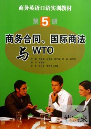 商務合同、國際商法與WTO^(商務英語口語實訓教材 ^)
