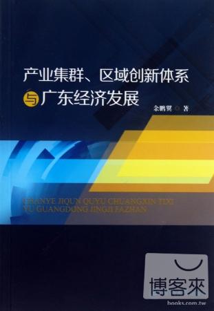 產業集群、區域創新體系與廣東經濟發展
