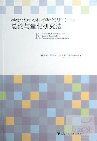 社會及行為科學研究法(一):總論與量化研究法