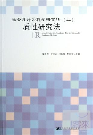 社會及行為科學研究法^(二^):質性研究法
