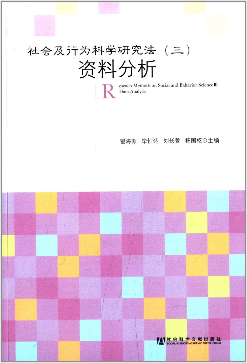 社會及行為科學研究法(三):資料分析