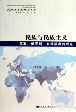 民族與民族主義:蘇聯、俄羅斯、東歐學者的觀點