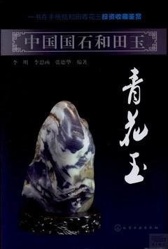 中國國石和田玉︰青花玉