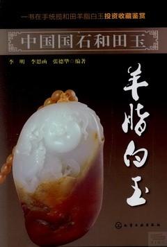 中國國石和田玉︰羊脂白玉