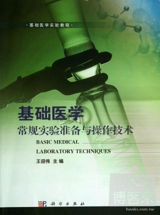 基礎醫學常規實驗準備與操作技術