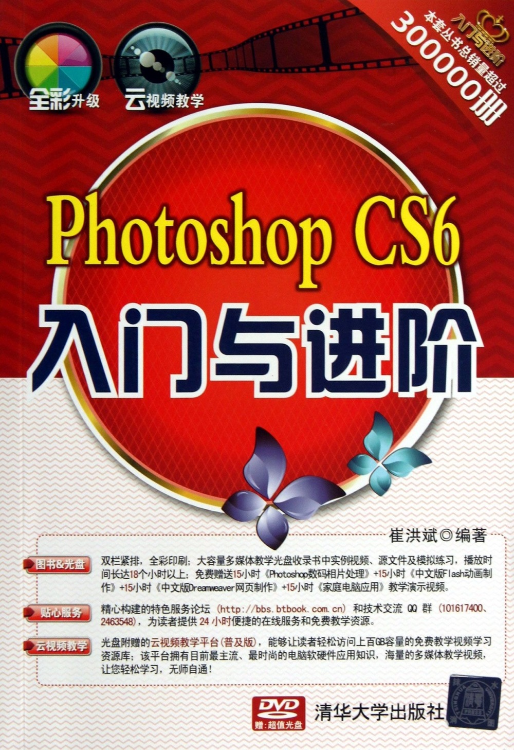 Photoshop CS6 入門與進階