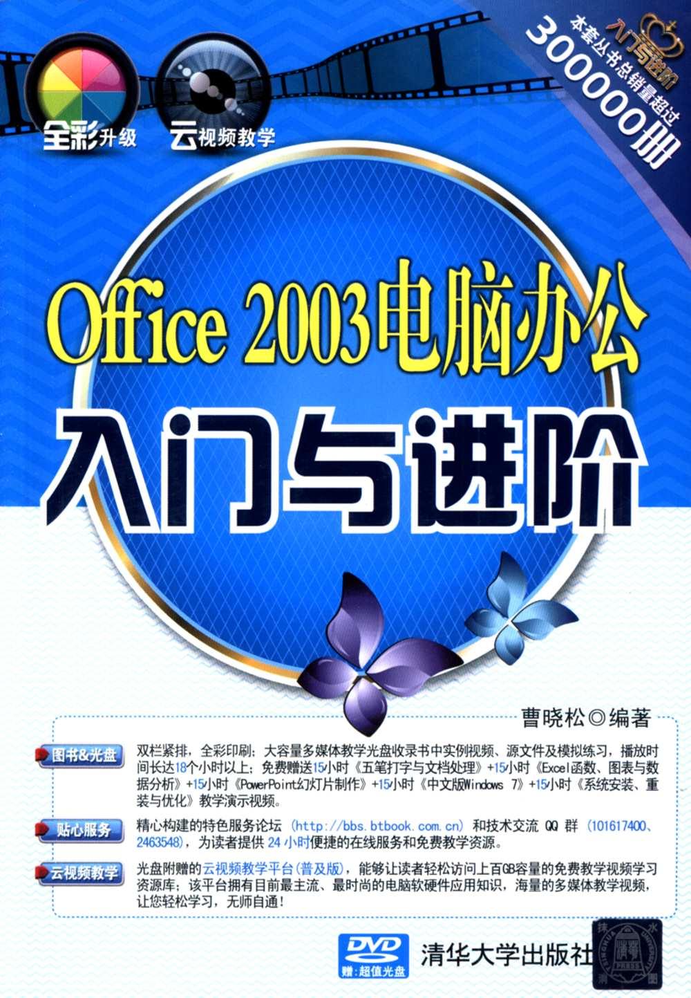 Office 2003電腦辦公入門與進階